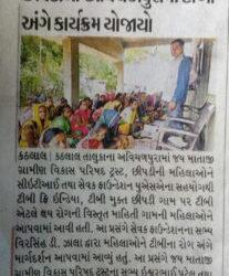 Gujarat Newspaper Clippings – 17 December 2018. #tbfreeindia.