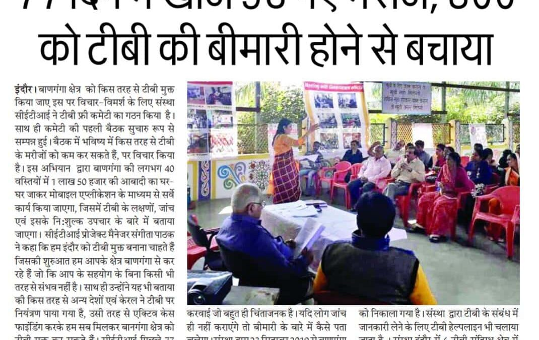 Newspaper Clippings: 8th and 10th February 2020. #TBfreeIndia
